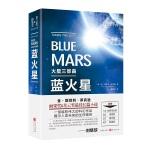 火星三部曲・蓝火星