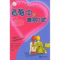 恋爱中,请勿打扰 水淼 9787801874351 新世界出版社