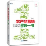 正版书籍 农产品营销实战一本书:33个核心问题营销有方法 农业品农副产品营销销售书籍 农业企业营销推广书籍 水果蔬菜水