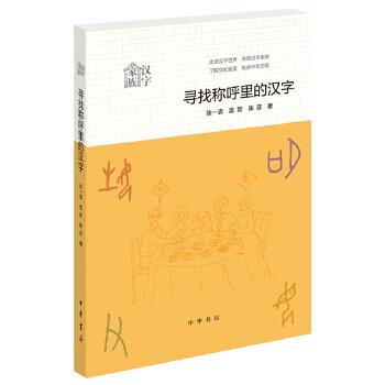 寻找称呼里的汉字(pdf+txt+epub+azw3+mobi电子书在线阅读下载)
