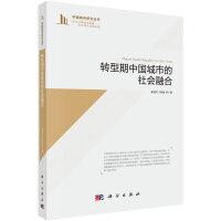 转型期中国城市的社会融合