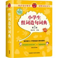 小学生组词造句词典(第2版)(附赠汉字在线查询小应用)