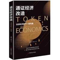 通证经济改造:全球经济的下一场风暴