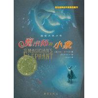 【旧书二手书8新正版】 国际大奖小说――魔术师的小象 凯特迪卡米洛,绘画:(日)田