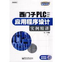 【二手书旧书95成新】 西门子PLC(200/300/400)应用程序设计实例精讲(含光 马丁 电子工业出版社