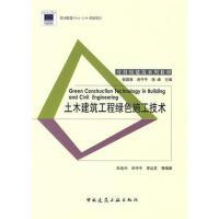 【二手旧书8成新】土木建筑工程绿色施工技术 杜运兴等 9787112116331