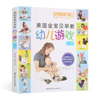 美国金宝贝早教幼儿游戏(1-3岁) 婴幼儿启蒙游戏书 育儿书籍 儿童智力潜能开发 父母孩子亲子育儿读物 幼儿学前教育书