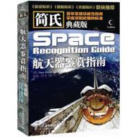 【二手旧书9成新】简氏航天器鉴赏指南 Peter Bond,张琪,付飞