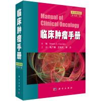 临床肿瘤书册(原书第7版)