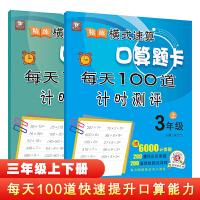 精练横式速算口算题卡每天100道计时测评三年级(上下册)数学题算数本课堂教材同步练习册12000题附答案心算