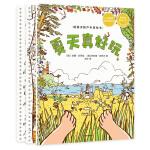 给孩子的户外游戏书(套装共3册)
