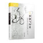 海外中国研究丛书・革命与历史:中国马克思主义历史学的起源,1919-1937