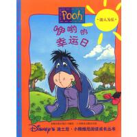 迪士尼小熊维尼阅读成长(15)--咿呦的幸运日