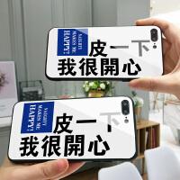 皮一下我很�_心iPhone8plus手机壳苹果x玻璃壳韩国明星防摔同款简约可爱i7p个性XS MAX男女情侣保护套6秀