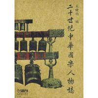 【二手旧书8成新】二十世纪中华国乐人物志 吴赣伯 9787806675229
