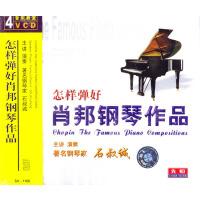 音�方淌遥涸���好肖邦�琴作品(4VCD)