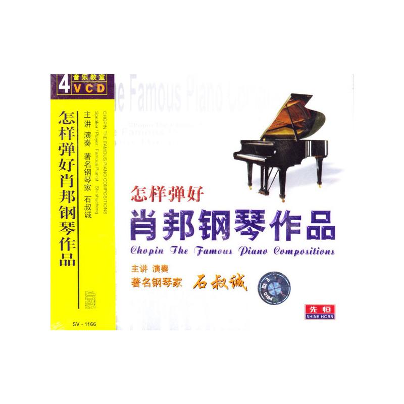 音乐教室:怎样弹好肖邦钢琴作品(4VCD) 先恒正版 著名的钢琴家 爱乐乐团驻团指挥和钢琴独奏 周铭恩讲解