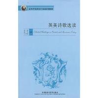 【二手旧书8成新】英美诗歌选读( 张剑,赵冬,王文丽著 9787560073316