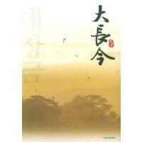 【新书店正版】大长今[韩]柳敏珠,薛舟,徐丽红9797020049584人民文学出版社