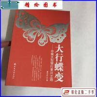 【二手9成新】大行蝶变:中国大型商业银行复兴之路 /潘功胜 中国