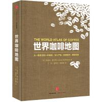 【正版】世界咖啡地图 詹姆斯霍夫曼 咖啡豆指南 咖啡工具书 咖啡基础知识百科大全书 泡咖啡制作 开咖啡店书籍 咖啡之旅