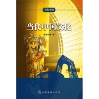 【二手书9成新】 当代中国系列丛书:当代中国文化(中) 欧阳雪梅 五洲传播出版社 9787508527819