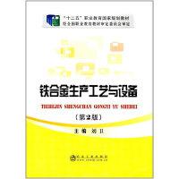 铁合金生产工艺与设备(第2版)