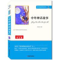 语文新课标必读丛书:中外神话故事-学生版9787501588831
