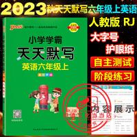 小学学霸作业本六年级上册英语人教版2021秋