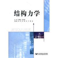 【二手旧书8成新】结构力学 胡晓光,段文峰 9787563526987