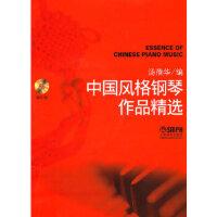【二手旧书9成新】中国风格钢琴作品精选 附CD一张 汤蓓华