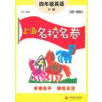 上海名校名卷・四年级英语(N版,第一学期)