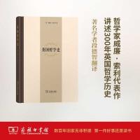 英国哲学史(精装) 【英】威廉・R.索利 商务印书馆
