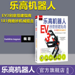 SC乐高机器人EV3创意搭建指南 181例绝妙机械组合 青少年科技创新丛书乐高机器人机械结构搭建技术书籍 少儿编程乐高