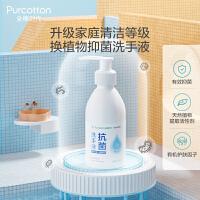 全棉时代洗手液杀菌消毒含天然植物因子润肤抑菌家用杀菌清洁1瓶
