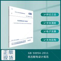 【国标规范】GB50054-2011低压配电设计规范