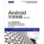 Android开发秘籍-(第2版)