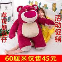 迪士尼草莓熊公仔玩具总动员毛绒玩具布娃娃女生抱熊睡觉抱枕玩偶