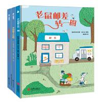 老鼠邮差系列(全3册)