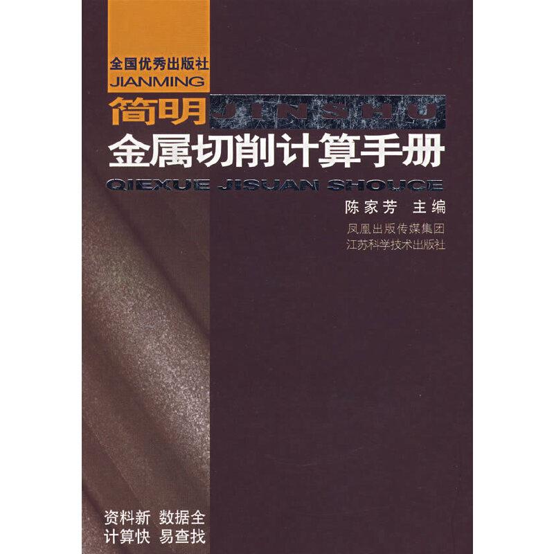 简明金属切削计算手册(精)
