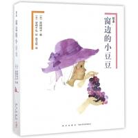 绘本窗边的小豆豆(共2册)(精)