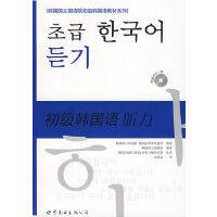 【二手书9成新】 初级韩国语听力 韩国国立国语院 世界图书出版公司 9787506277839