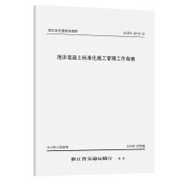 泡沫混凝土标准化施工管理工作指南