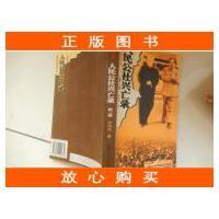 人民公社兴亡录(第二册)【旧书珍藏品】