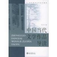 中国当代文学作品导读――21世纪高师文科系列教材