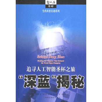 """""""深蓝""""揭秘:追寻人工智能圣杯之旅——哲人石从书·当代科普名著系列"""