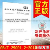 GB/T 29001.2-2012机床数控系统 NCUC-Bus现场总线协议规范 第2部分:物理层