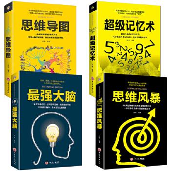 全4册记忆术+强大脑+思维风暴+思维导图大脑使用说明书 珍藏版提升记忆力快速提高左右脑思维和技巧智慧智商 训练书籍
