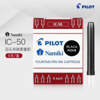 百乐78G钢笔PILOT IC-50 百乐 一次性 钢笔 墨囊 墨水胆 墨水芯 6支/盒
