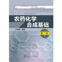 【二手旧书8成新】农药化学合成基础(二版 孙家隆 9787122167804